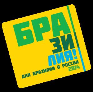 Логотип Дней Бразилии в России 2014