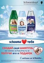 Schauma_loves_you_A2