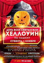 Mistral_Halloween_1