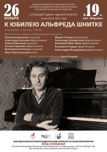 2014.11.26 Афиша Диалог культур. К юбилею Шнитке.