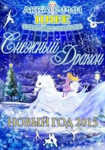 Афиша Снежного Дракона