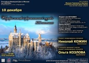 2014.12.10 Афиша  4-й концерт из Цикла ГиА.Кожин-Козлова.