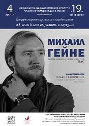2015.03.04 Афиша Концерта М.Гейне