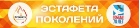 БАННЕР ЭСТАФЕТА ПОКОЛЕНИЙ