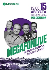 Chaif_Novosibirsk_590x840