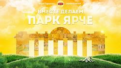 Lipton Goodstarter Парк Горького
