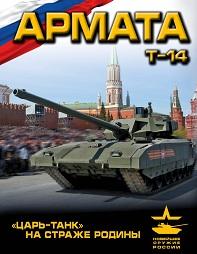 Армата. Царь-танк на страже Родины