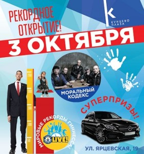 Kuntsevo Plaza_Otkrytie