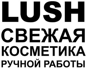 LUSH_Logos_Lockups РУС-02