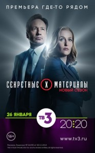 X-files_poster
