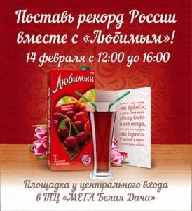 Анонс-релиз_14 февраля с Любимым (1)