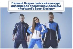 Forward-s Sport Design