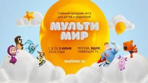 160321_Multimir_bilboard_gorizont1