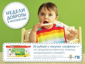 Благотворительная акция_Mothercare