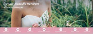 OZON.ru_свадебный раздел