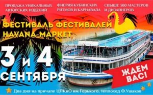 Гавана-Маркет 3-4 сентября