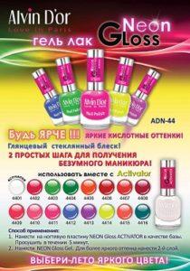 ADN-44 ( Neon Gloss )_(1)