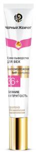 36-eye-tube