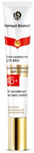 46-eye-tube