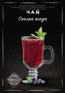 yagodnyiy-chay_500x712