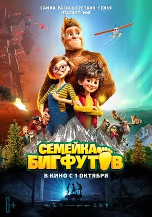 Семейка Бигфутов (Bigfoot Family)