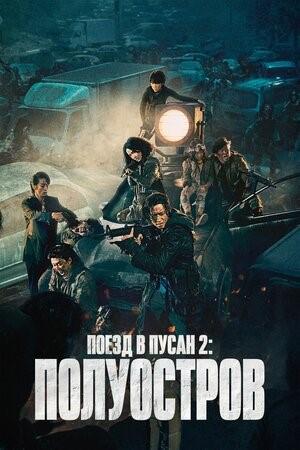 Поезд в Пусан 2: Полуостров (Bando)