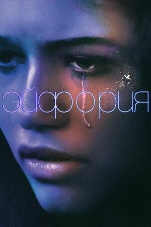 Эйфория (Euphoria)